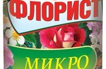 Флорист Микро